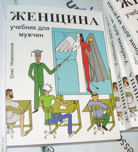 """О. Новоселов. """"Женщина. Учебник для мужчин."""""""
